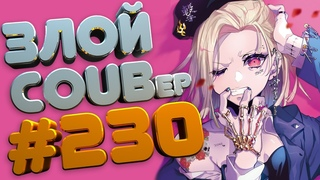 ЗЛОЙ BEST COUB Forever #230 | anime amv / gif / mycoubs / аниме / mega coub