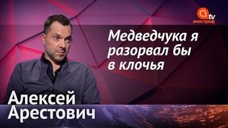 Арестович: Нужно принять закон про коллаборантов