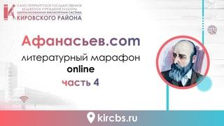 """Литературный марафон """"Афанасьев.com"""". Часть 4"""