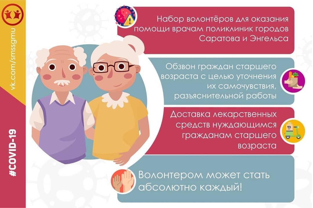 Студентов-медиков Саратова приглашают присоединиться к волонтёрскому движению