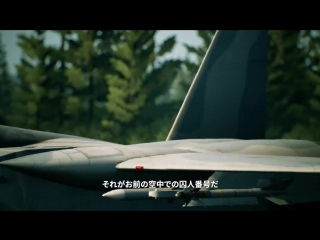 Трейлер Ace Combat 7: Skies Unknown.