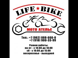 Спасибо ребятам из LIFE BIKE - Мотосервис, ремонт мотоциклов в Сочи