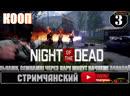Night of the Dead Survival КООП хардкор - СТРИМчанский 3 18