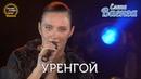 Елена Ваенга - Уренгой - концерт Желаю солнца HD