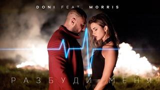 Doni feat. Morris - Разбуди меня (Премьера клипа, 2019)