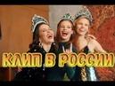 Новый клип Натальи Орейро в РОССИИ ТОПЧИК
