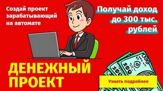 Как заработать деньги в интернете | Пассивный доход
