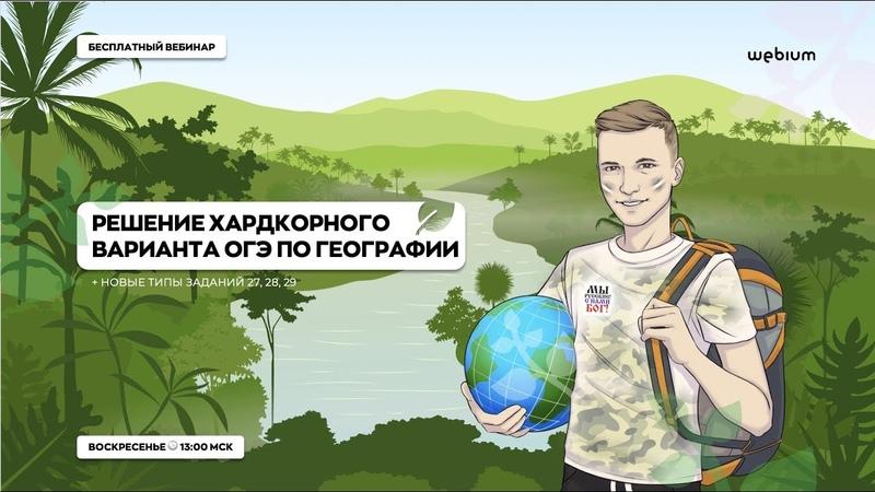 ХАРДКОРНЫЙ ВАРИАНТ ОГЭ 2020 ПО ГЕОГРАФИИ WEBIUM