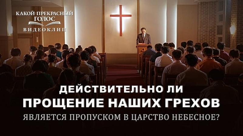 Действительно ли прощение наших грехов является пропуском в Царство Небесное Видеоклип 4 5