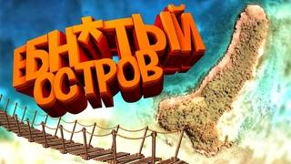 Е*НУТЫЙ ОСТРОВ - Green Hell