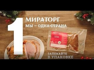 Мясо для запекания Мираторг. Отборное мясо и натуральные специи без лишних «Е-шек»