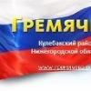 Гремячево / Сайт поселка Гремячево Нижегородской