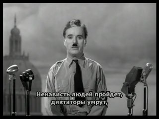Charlie Chaplin's speech for freedom (The Great Dictator)