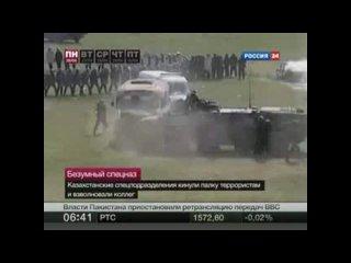Казахский спецназ. Шайтан палка-2. )))