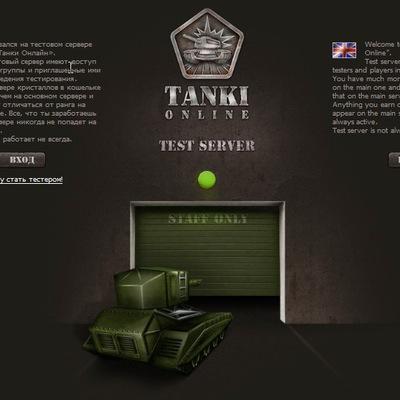 танки онлайн играть серверы