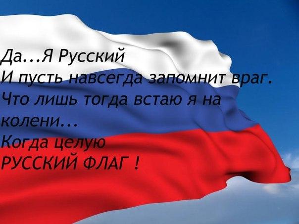 широком картинки мы русские и пусть навек запомнит враг фото