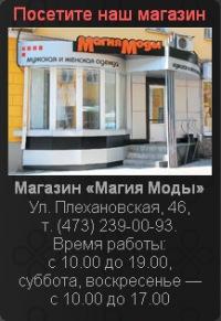 Моды Магазин Воронеж