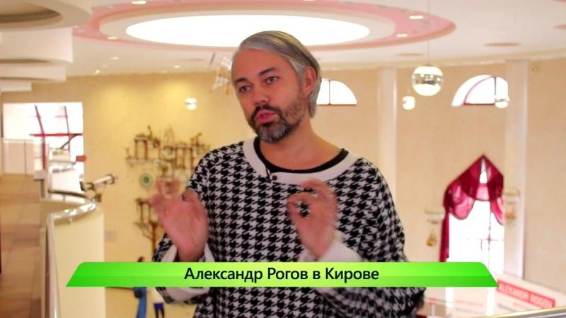 Александо Рогов научил кировчан одеваться. ИК Город 19.03.2018
