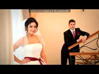 наши свадебные фотографии под музыку Savage Garden Truly Madly Deeply Наша свадебная песня = Picrolla