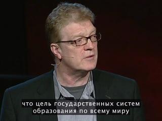 Кен Робинсон (Ted Talks)