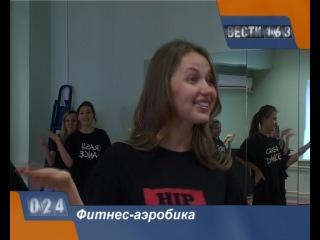 Фитнес-аэробика: итоги всеросийских соревнований в Самаре (КТВ-Луч, .)