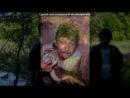 «Со стены друга» под музыку Дмитрий Шелегов - Серега ты всегда будешь в наших сердцах. мы тебя помним,любим,скорбимСтих Написан Дмитрием Шелеговым,в память о хорошем друге.