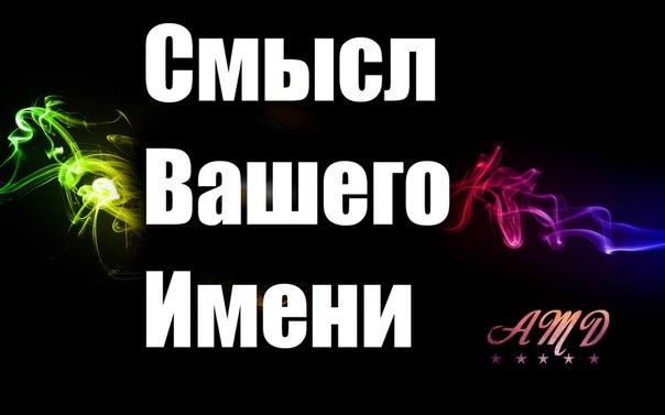 imya-sveta-eto-povod-dlya-mineta