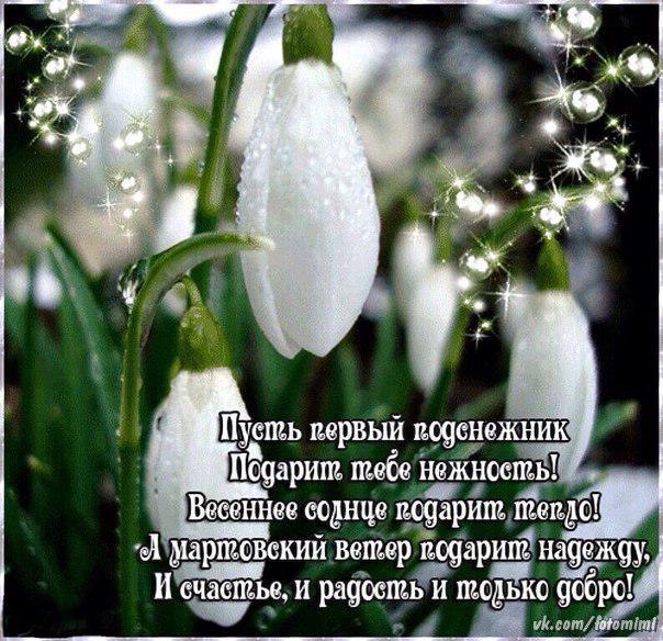 Поздравления с первым днем весны короткие