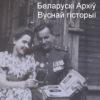 БАВГ - Беларускі Архіў Вуснай гісторыі