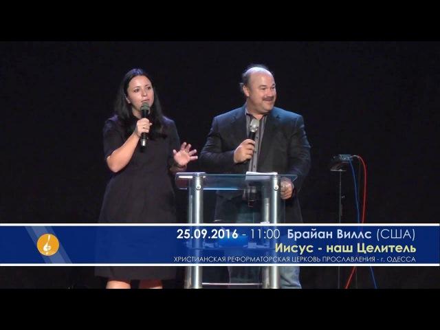 2016 09 25 Брайан Виллс Иисус наш Целитель
