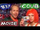 Movie Coub 33 Лучшие кино - коубы. Приколы из фильмов, сериалов и мультиков