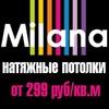 """Натяжные потолки """"MILANA"""" г.Кемерово"""