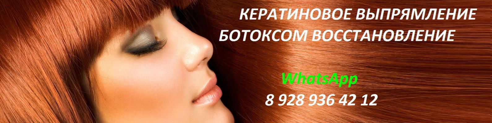 Выпрямление волос ставрополь
