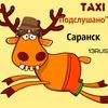 Такси Подслушано Саранск blablacar