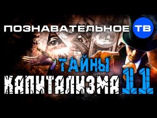 Тайны капитализма 11 (Познавательное ТВ, Валентин Катасонов)