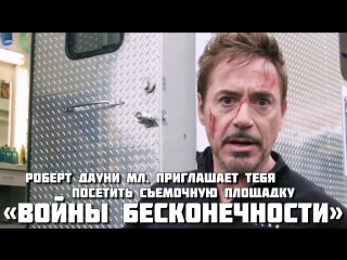 Роберт Дауни мл. приглашает тебя посетить съёмки «Войны Бесконечности»