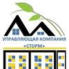 """Управляющая компания """"СТОРМ"""""""
