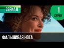 ▶️ Фальшивая нота 1 серия - Мелодрама   Смотреть фильмы и сериалы - Русские мелодрамы