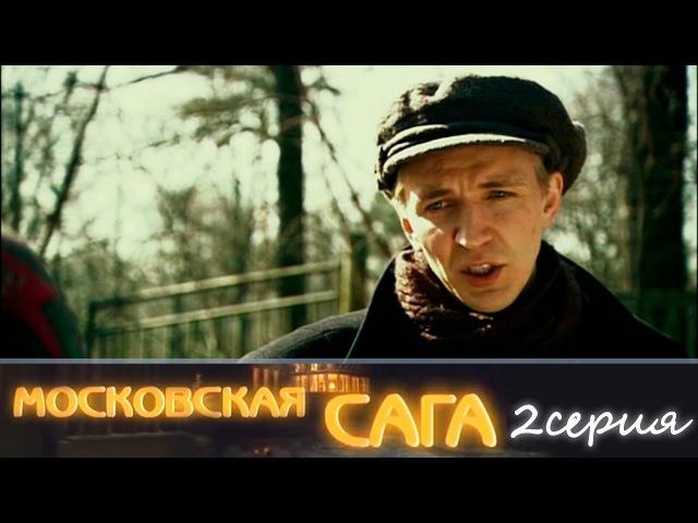 Московская сага 2 серия
