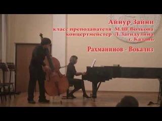 """S. Rachmaninov """"Vocalise"""" - Aynur Zayni"""