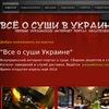 Все о суши в Украине