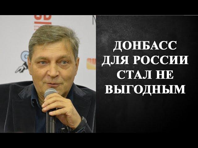 Александр Невзоров - С Л/ДНР ПОКОНЧЕНО!