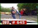 АвтоСтрасть - Новая сборка видео с видеорегистратора от канала Авто Страсть. Видео №645 Июнь 2017