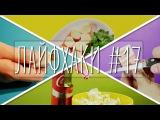 ?7 ЛАЙФХАКОВ #17 (машина для попкорна, крабовая закуска, секретная флешка и д. ф.)