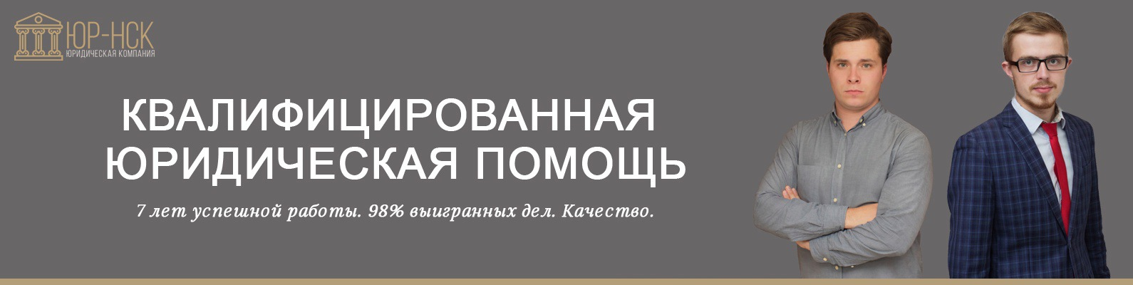 опасности бесплатная юридическая помощь в новосибирск Элвин