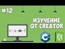 Изучение Qt Creator Урок 12 Создание калькулятора Добавление функционала
