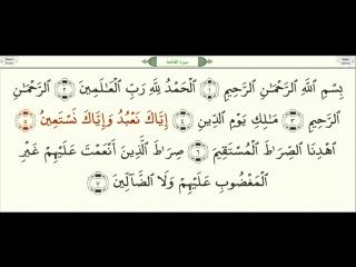Сура 1 Аль Фатиха (Открывающая Коран) - урок, таджвид, правильное чтение