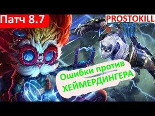 ОБНОВИЛИ 8.7 ЗЕД ПРОТИВ ХЕЙМЕРДИНГЕРА ИЛИ КАК ????
