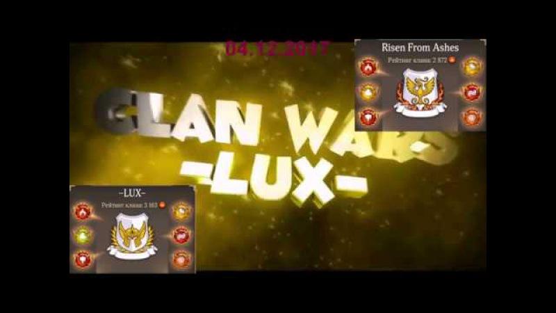 Легенда о Вампире клан -LUX- (битва № 21)