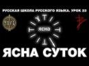 Русская Школа Русского Языка. Урок 23. ЯСНА СУТОК. Виталий Сундаков